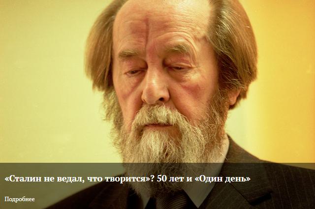 17/11/2012 «Сталин не ведал, что творится»? 50 лет и «Один день»