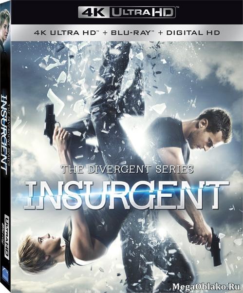 Дивергент, глава 2: Инсургент / Insurgent (2015) | UltraHD 4K 2160p