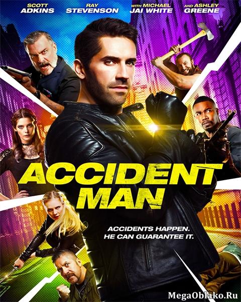 Несчастный случай / Accident Man (2018/WEB-DL/WEB-DLRip)
