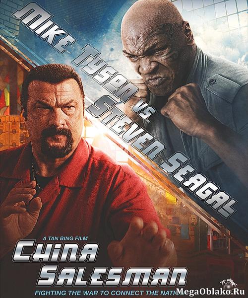 Китайский продавец / China Salesman (2017/HDTV/HDTVRip)