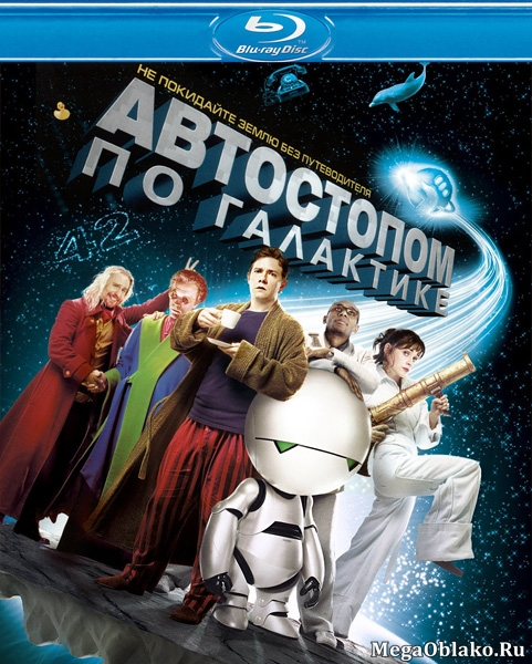 Автостопом по галактике / The Hitchhiker's Guide to the Galaxy (2005/BDRip/HDRip)