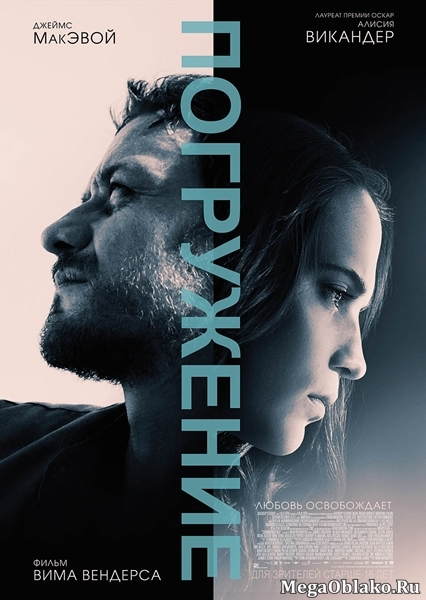 Погружение / Submergence (2017/WEB-DL/WEB-DLRip)