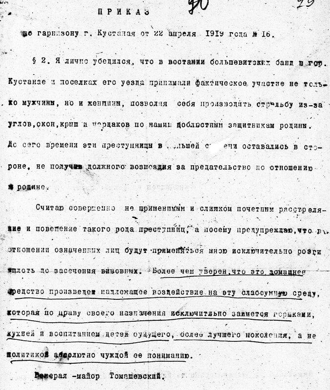 ЦДООСО.Ф.41.Оп.1.Д.126.Л.79