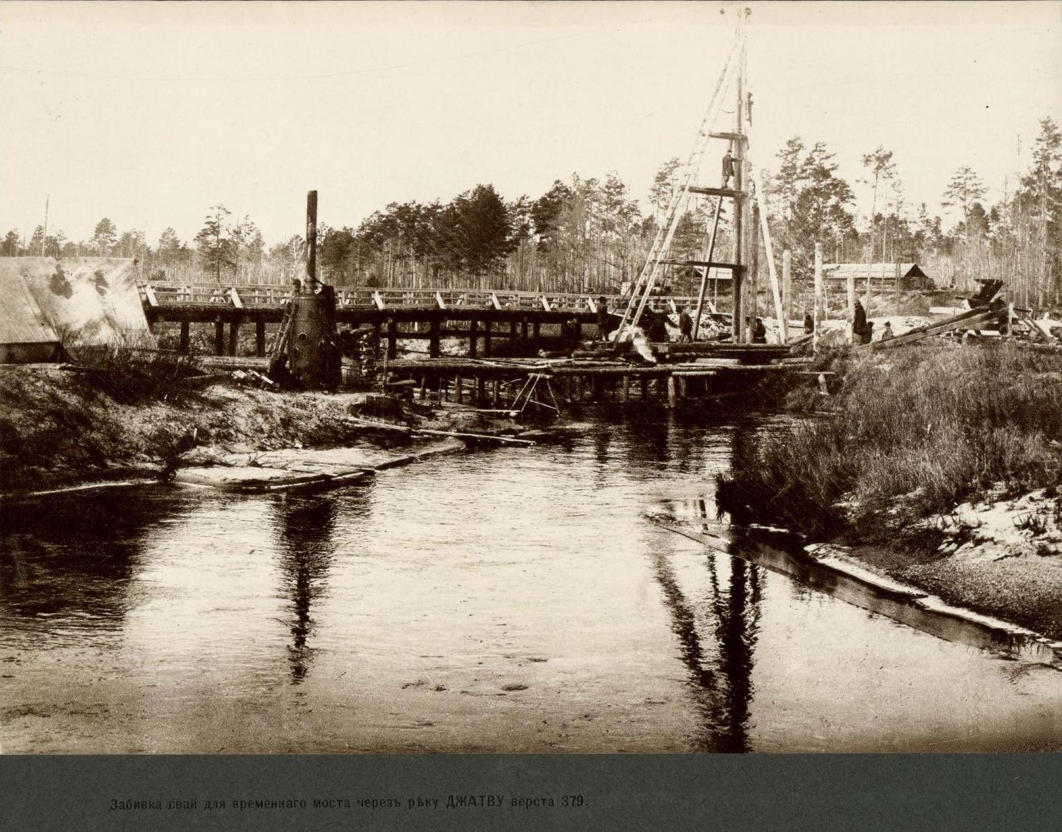 379 верста. Забивка свай для временного моста через реку Джатву