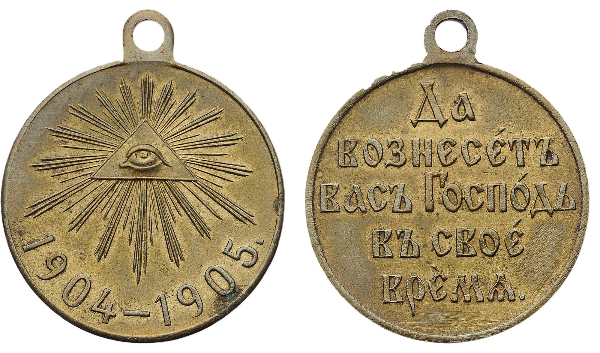 Наградная медаль «В память Русско-Японской войны 1904-1905 гг.»
