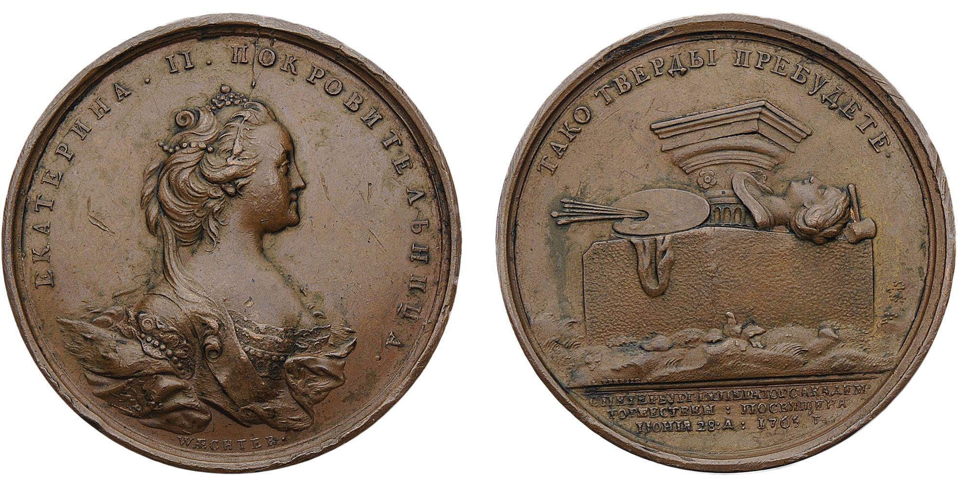 Настольная медаль «В память основания Императорской Академии Художеств. 25 июня 1765 г.»