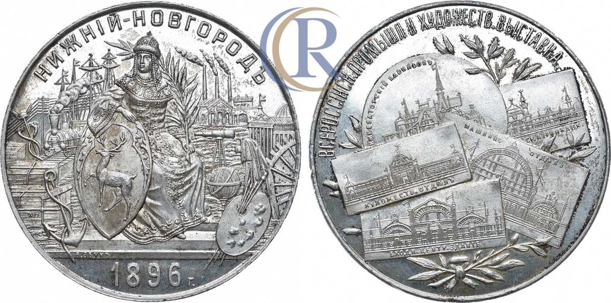 Настольная медаль. «Всероссийская промышленная и художественная выставка 1896 года»