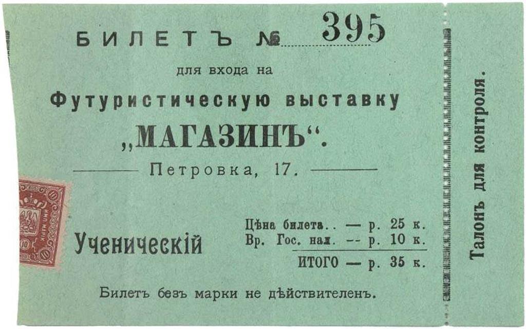 Ученический билет № 395 на выставку футуристов «Магазин»