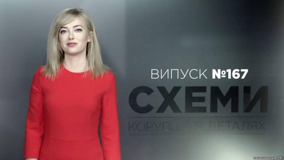 Юлия Тимошенко и лоббисты в подарок («СХЕМЫ» | ВЫПУСК №167)