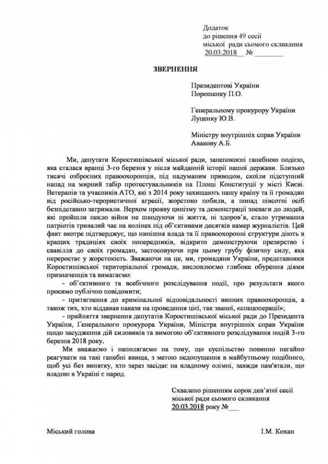 На Житомирщине горсовет осудил избиение активистов под ВР (ДОКУМЕНТ)