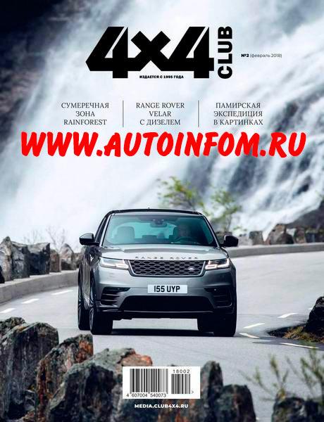 Журнал 4x4 Club №2 (февраль 2018)