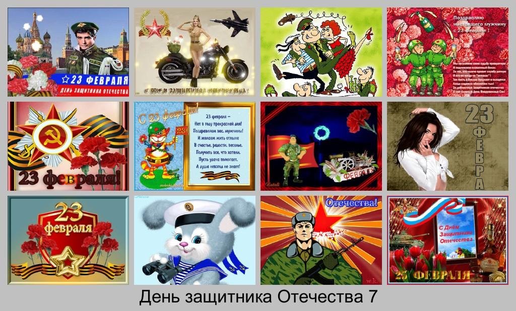 23 Февраля. Картинки анимированные. Поздравления