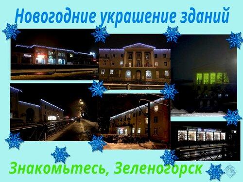 Новогодние украшения зданий