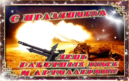 Открытки. День ракетных войск и артиллерии. Поздравляем с праздником