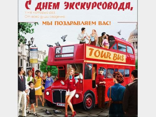 Открытки с Всемирным днём экскурсовода. Поздравляем от души! (1) открытки фото рисунки картинки поздравления