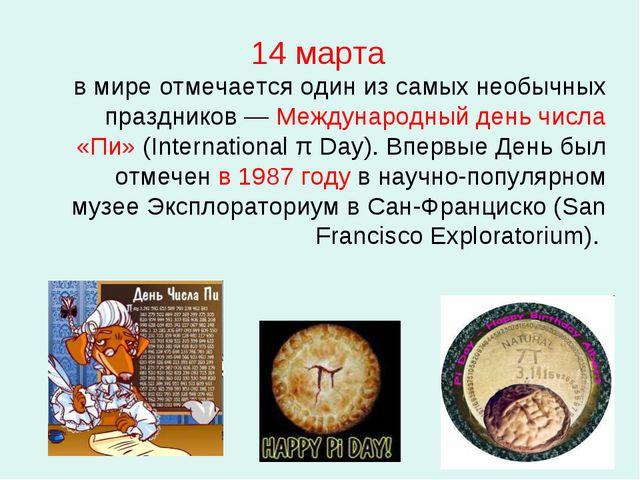 Открытки Международный день числа «Пи». 14 матра