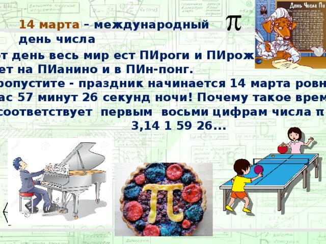 Открытки Международный день числа «Пи». Праздник! открытки фото рисунки картинки поздравления