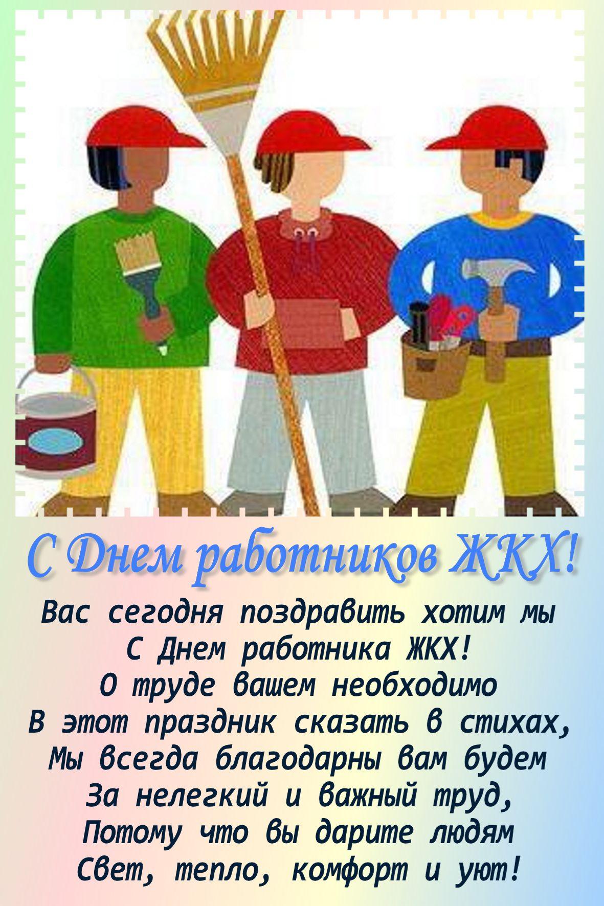 Открытки. День работников ЖКХ! Благодарим за ваш труд! открытки фото рисунки картинки поздравления