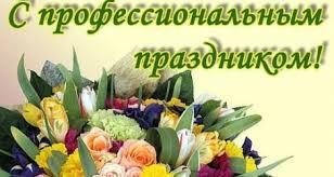 С профессиональным праздником! Цветы в подарок