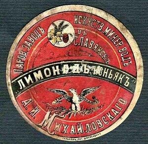 Лимонад-коньяк А.И.Михайловского