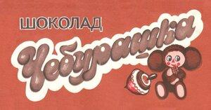 шоколад Чебурашка