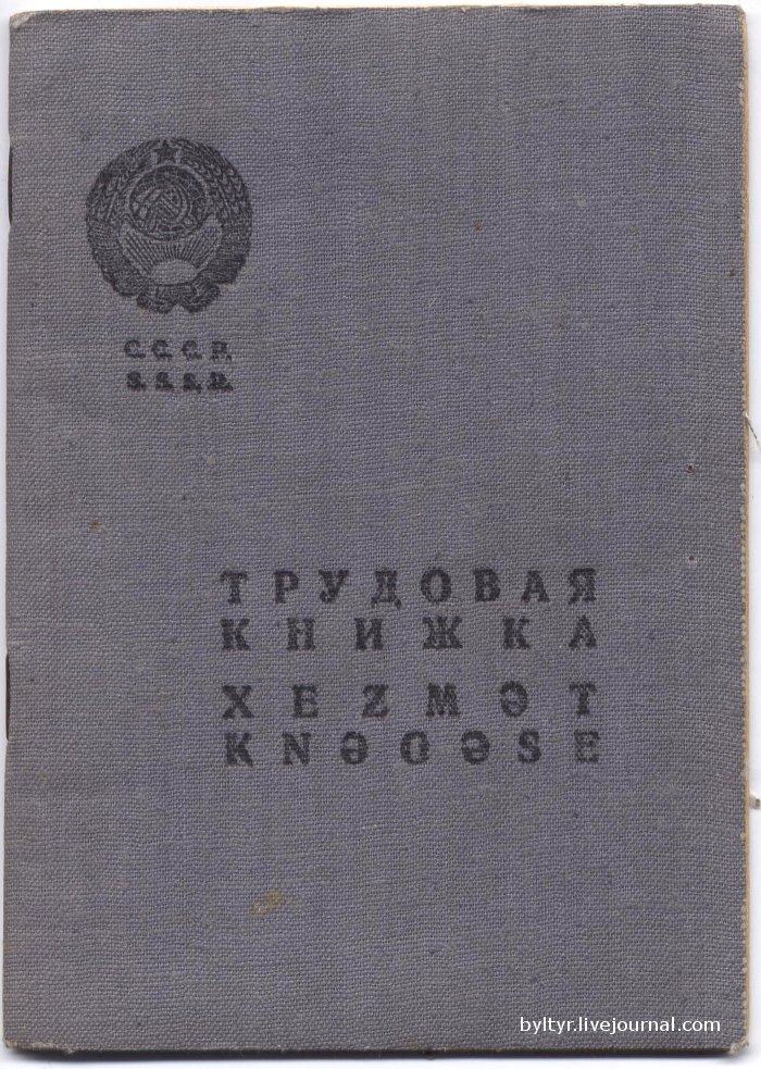 татарская латиница в документах. обложка трудовой книжки
