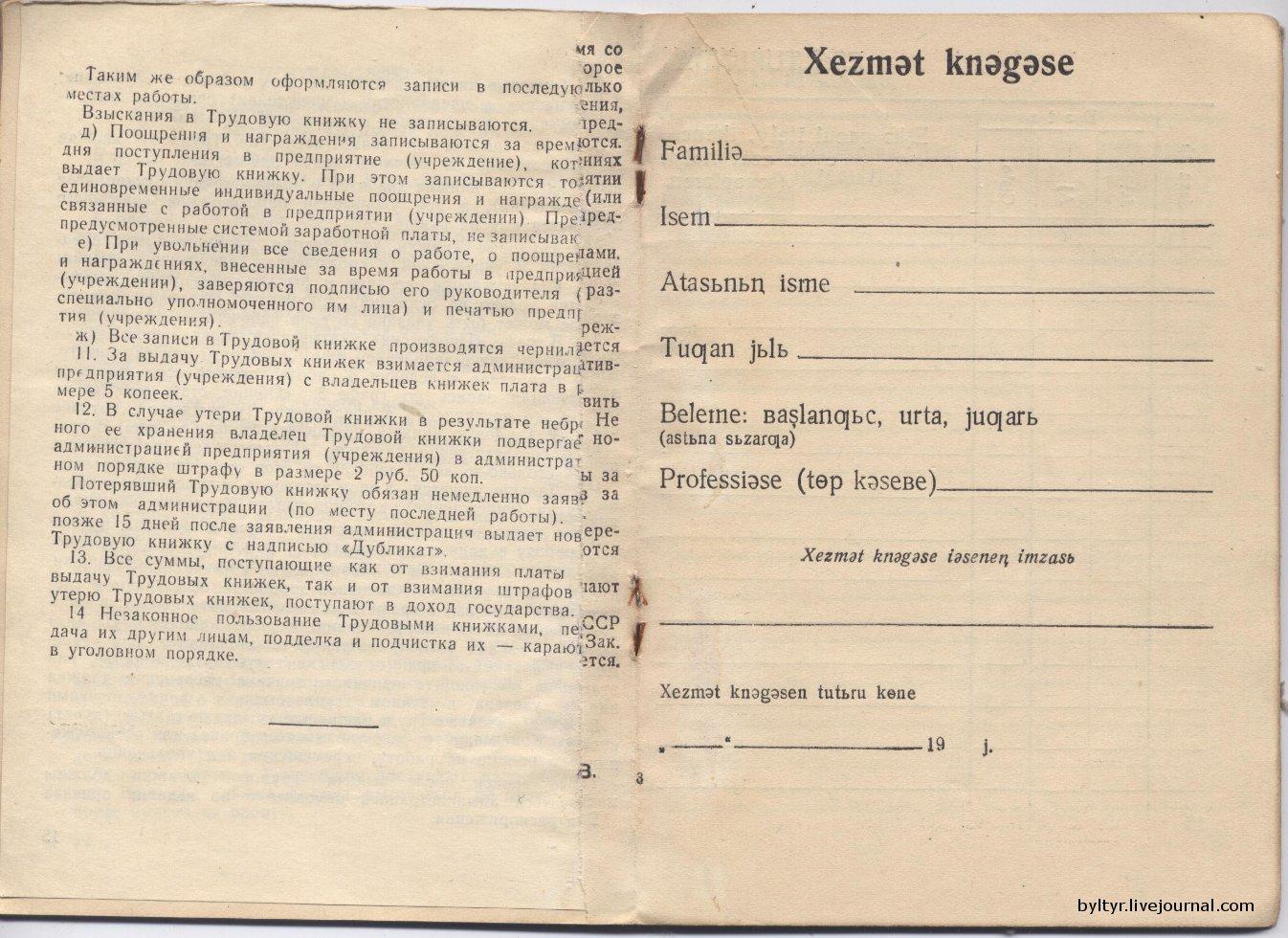 татарская латиница в документах