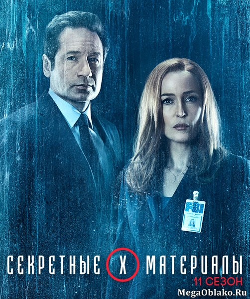 Секретные материалы / The X-Files - Полный 11 сезон [2017, WEB-DLRip | WEB-DL 720p, 1080p] (ТВ-3 | LostFilm)