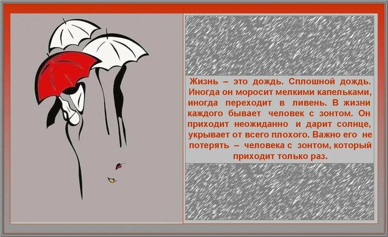 Жизнь - это дождь