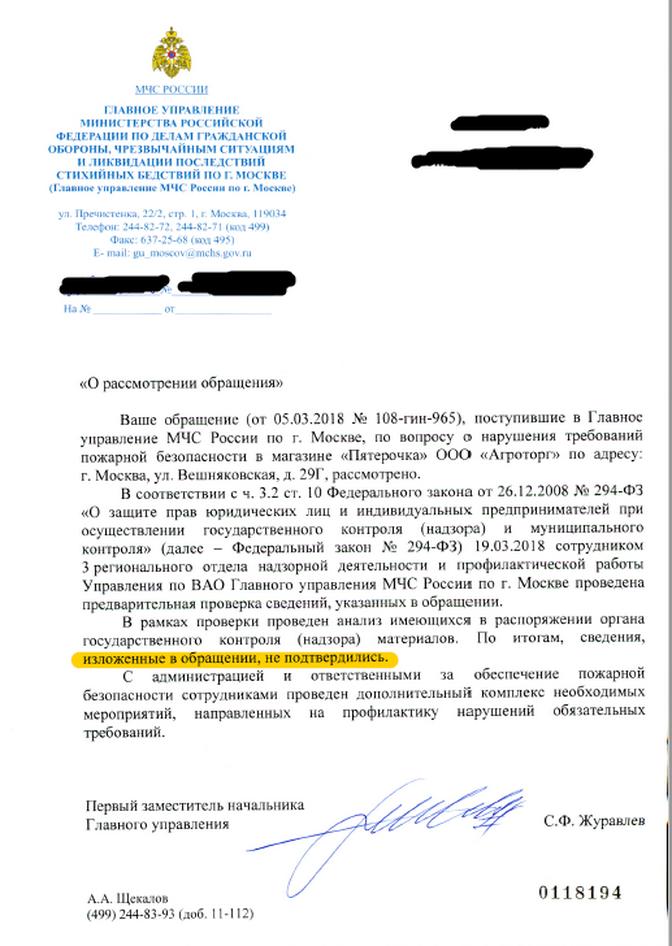 официальный ответ МЧС на просьбу провести проверку