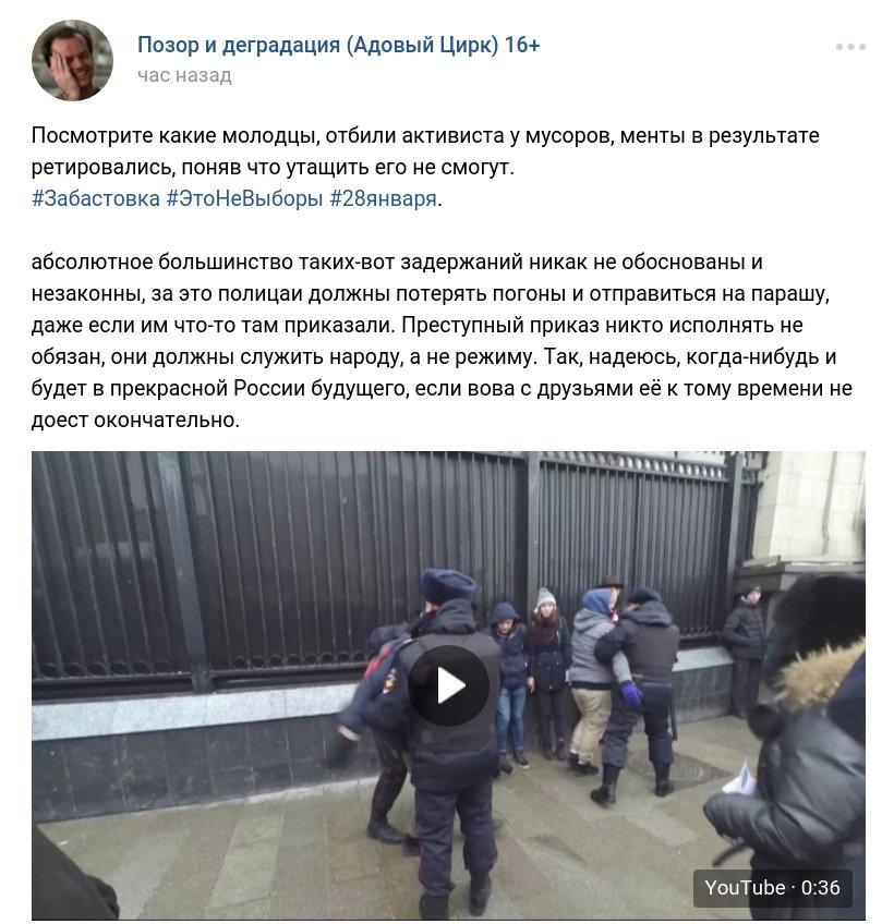 Забастовка Навального 28.01.2018 - 43