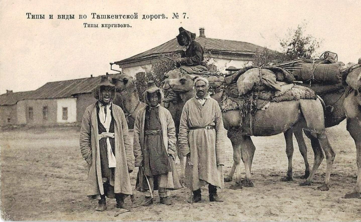 Окрестности Ташкента. Типы киргизов