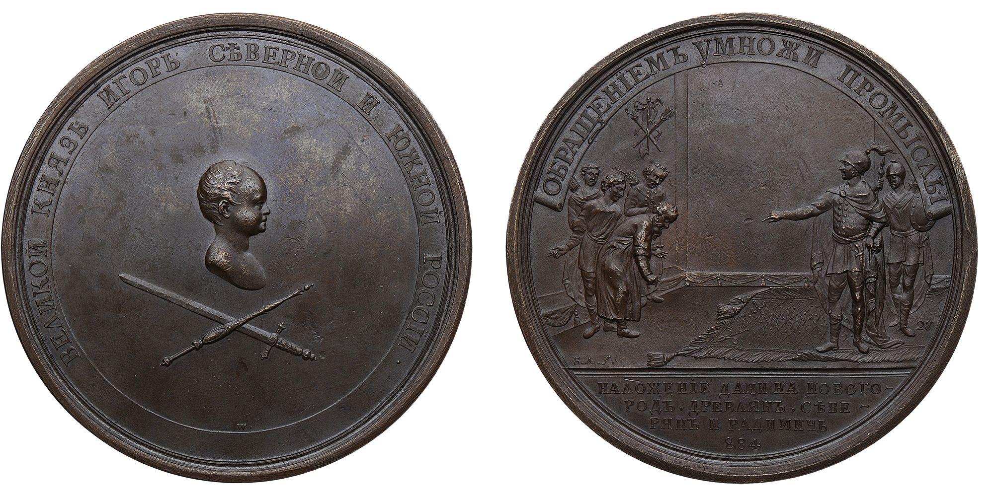 Настольная медаль из исторической серии «В память недоверия умножение промыслов»