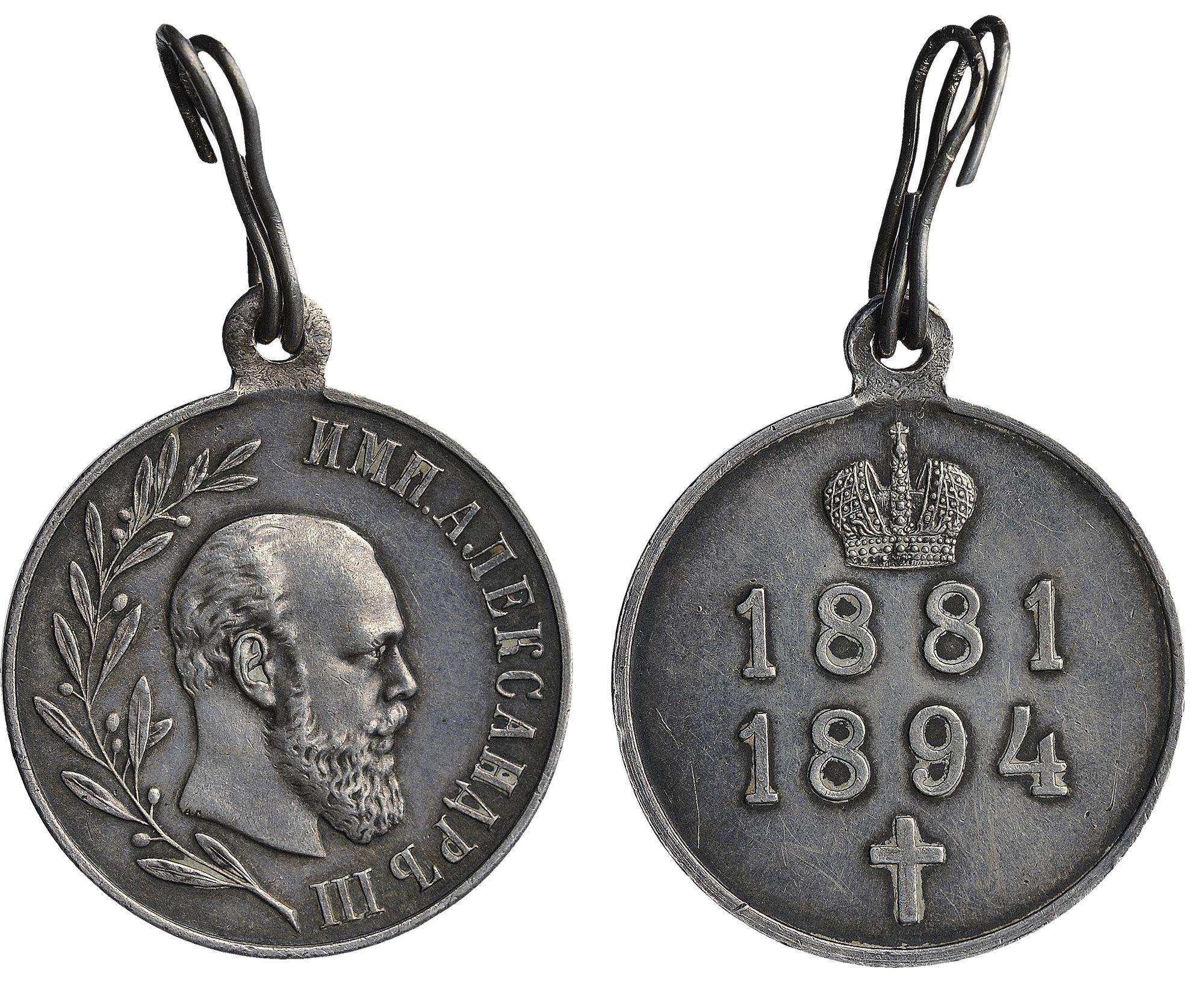 Наградная медаль «В память царствования Императора Александра III»
