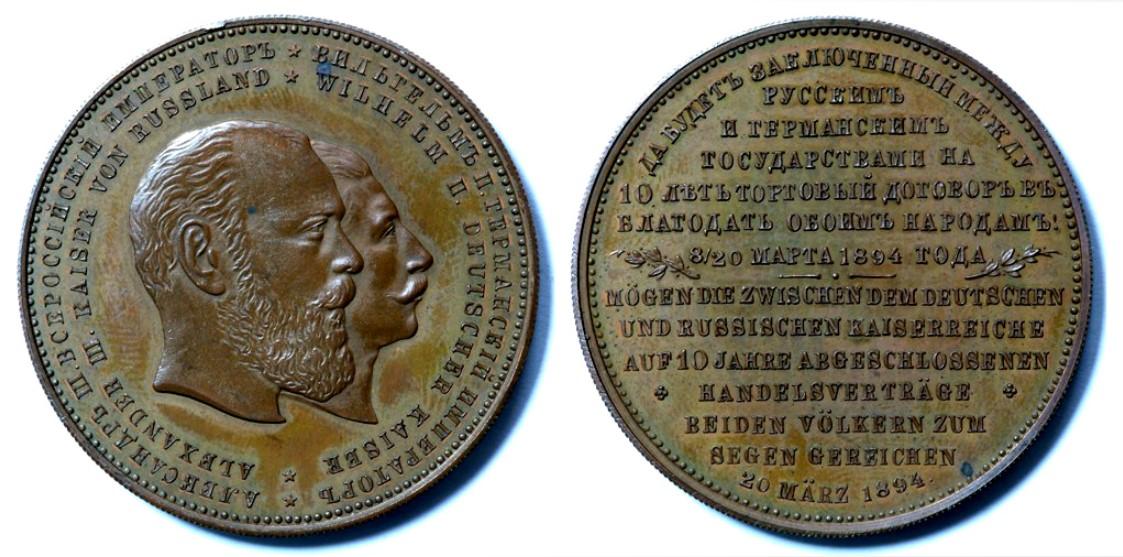 Настольная медаль «Русско-Германский торговый договор. 1894г.»