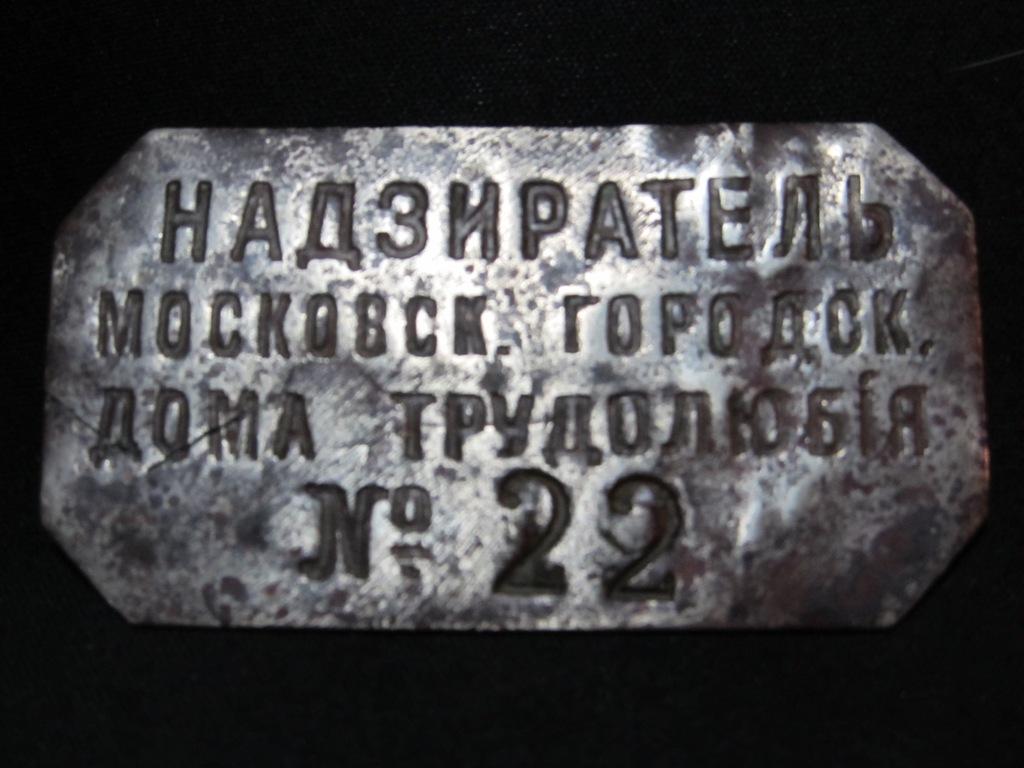 Надзиратель Московского городского дома трудолюбия