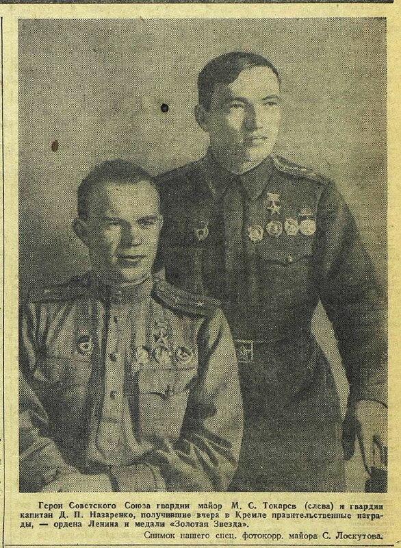 «Красная звезда» №83, 9 апреля 1943 года