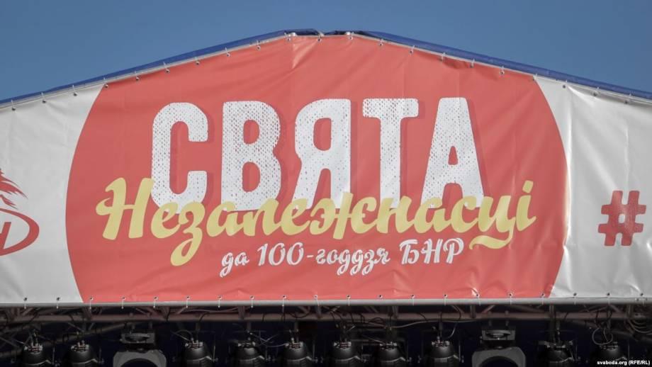 Белорусы отмечают 100-летие провозглашения Белорусской Народной Республики