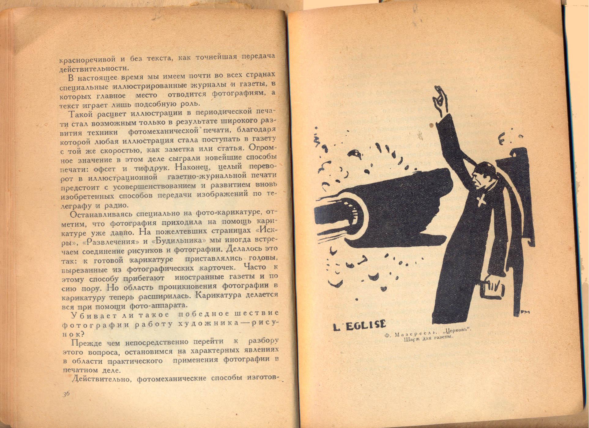 иллюстрация в книге 36.jpg