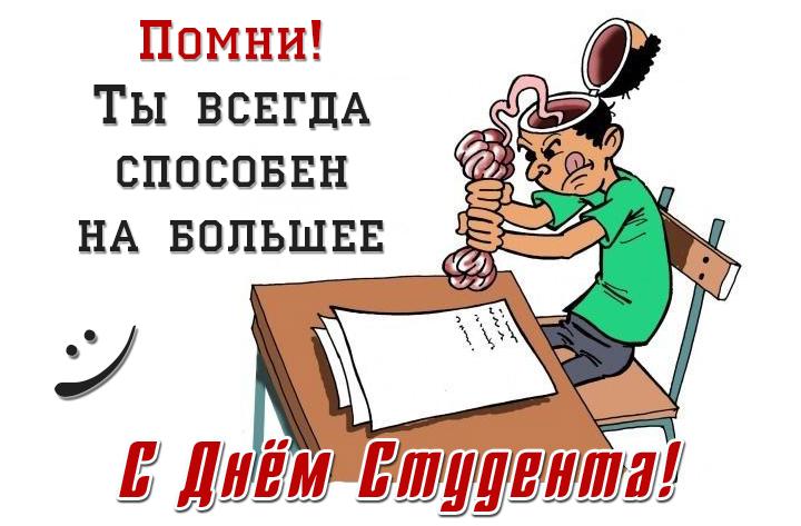 Открытки. Международный день студента. Ты способен на большее открытки фото рисунки картинки поздравления