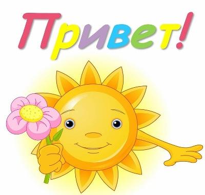 Открытки. Международный день приветствий. Приветствует солнышко открытки фото рисунки картинки поздравления