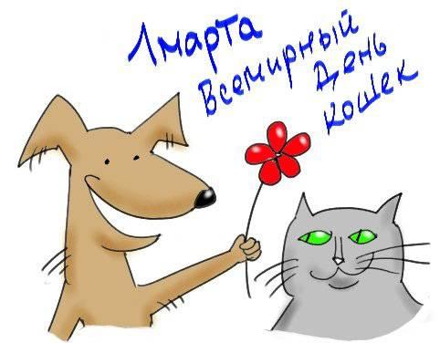 Картинка Всемирный день кошек!