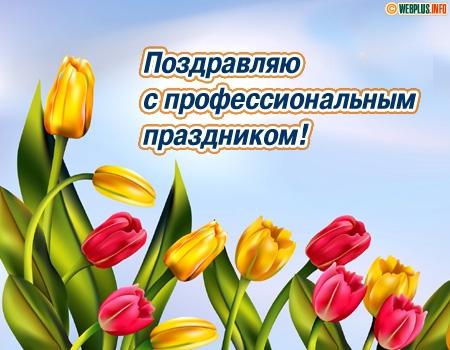 Поздравляю с профессиональным праздником! открытки фото рисунки картинки поздравления