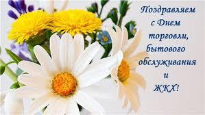 Цветы работникам ЖКХ! открытки фото рисунки картинки поздравления