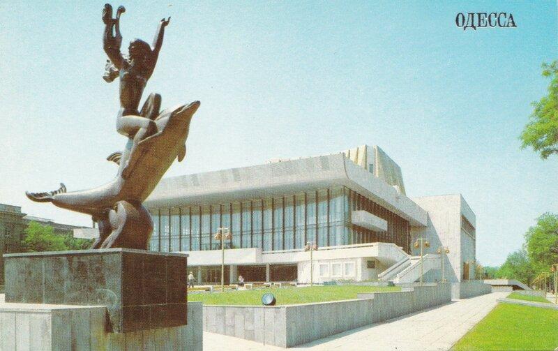Одесса. Театр музыкальной комедии.