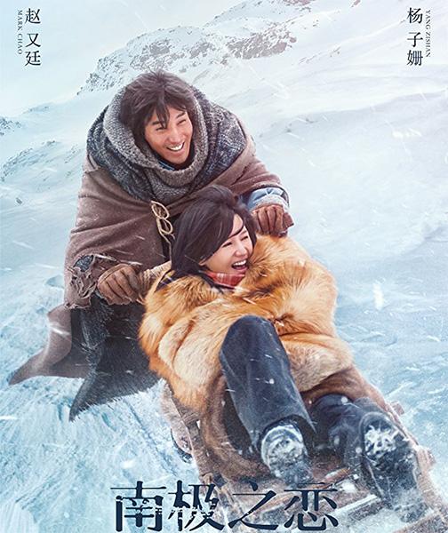 До края мира / Nan ji zhi lian (2018/WEB-DL/WEB-DLRip)