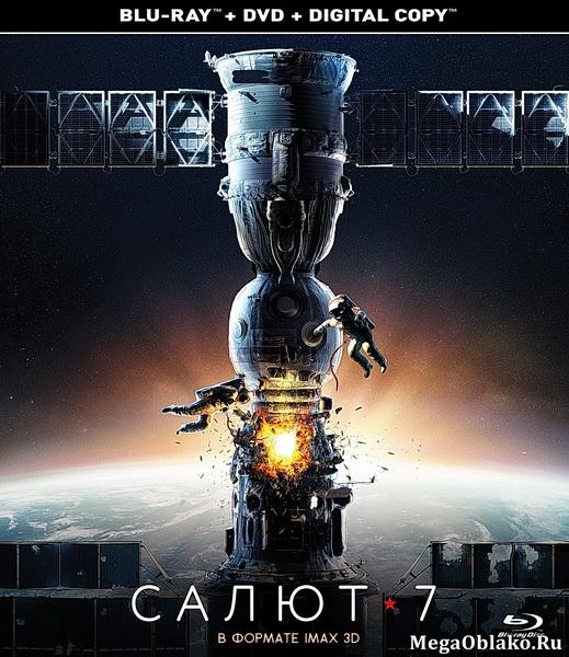 Салют-7 [Расширенная версия] (2017/BDRip/HDRip)
