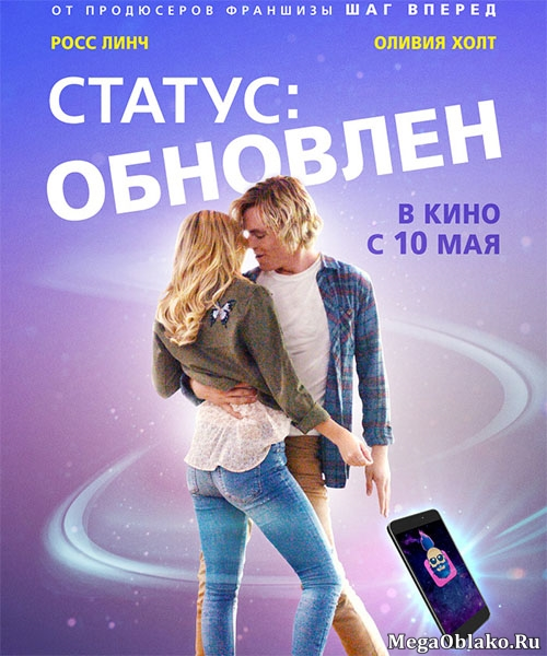Статус: Обновлен / Status Update (2018/WEB-DL/WEB-DLRip)