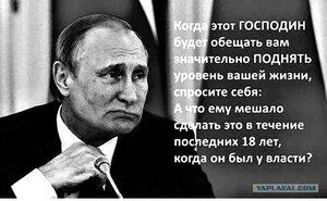 что мешало Путину.jpg
