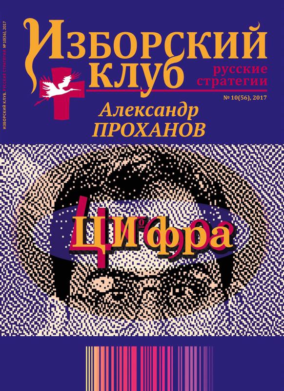 журнал ИЗБОРСКИЙ КЛУБ, №10(56), 2017 год